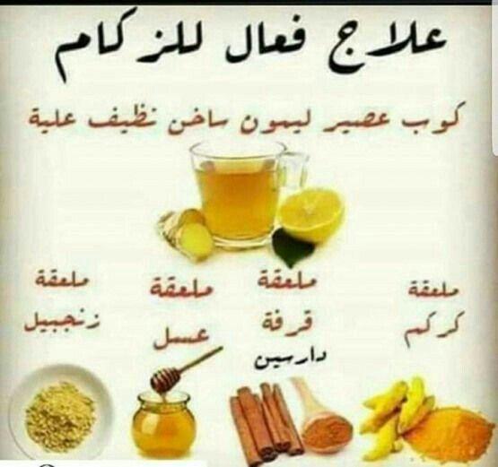 أفضل علاج للزكام والبرد والانفلونزا Food Medicine Health Food Health Fitness Nutrition