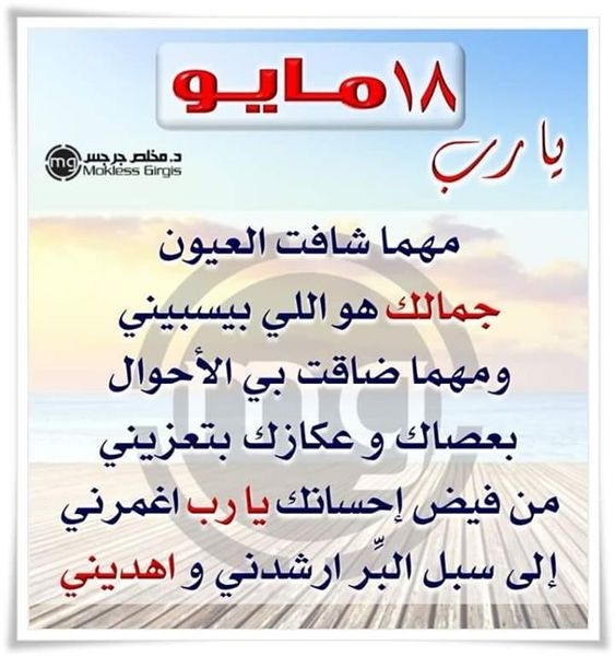 Nna ياااارب من فيض احسانك اغمرني الي سبل البر ارشدني واهديني In 2020 Calligraphy Movie Posters Arabic Calligraphy
