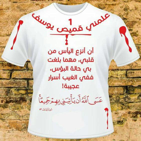 علمني قميص يوسف