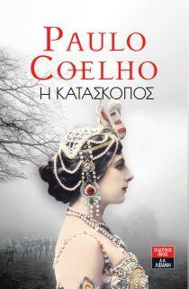Η Κατάσκοπος - Paulo Coelho