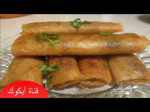 بوراك باللحم المفروم شهي ورائع المذاق اكلات رمضان Youtube Pizza Bread Hot Dog Buns Food