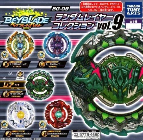 Takara Tomy Beyblade Burst Cho Z Bg 09 Layer Collection Vol 9 Set Of 5 Takara Tomy Tomy Beyblade Burst