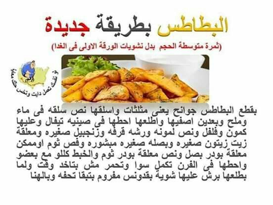 بطاطس دايت Food Cooking Healthy Recipes
