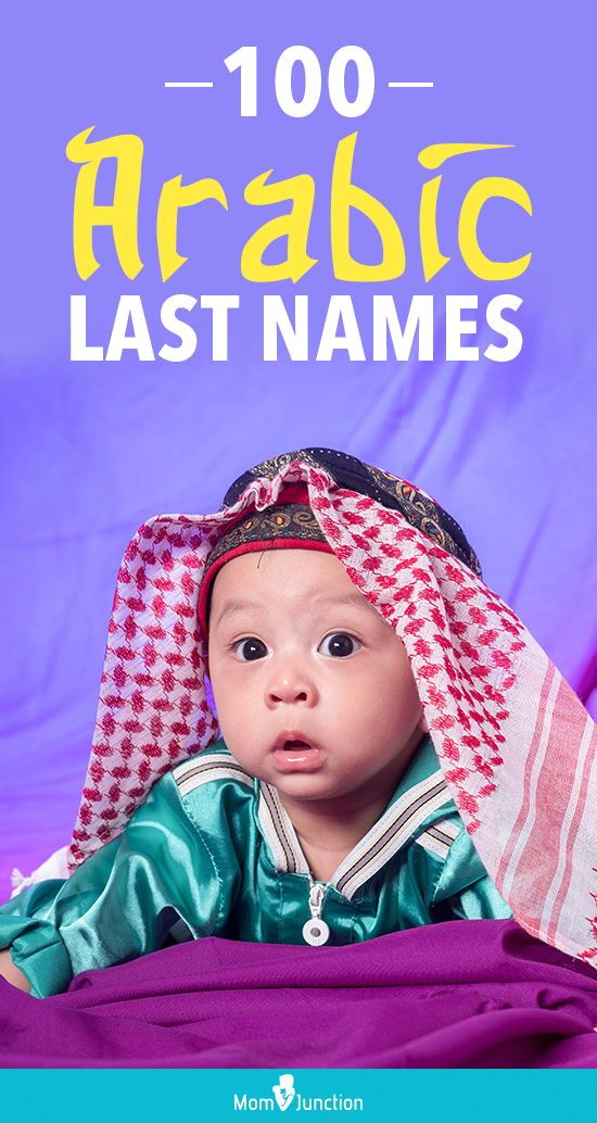 100 Common Arabic Last Names Or Surnames With Meanings Baby Names Names Arabic Names
