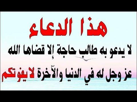 هذا الدعاء لا يدعو به طالب حاجة إلا قضاها الله عز وجل له في الدنيا والآخ Calligraphy Arabic Calligraphy