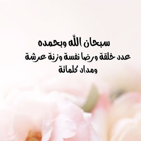 Pin By Shatha Yaaqub On Life With Allah Islamic Phrases Islamic Quotes Positive Quotes