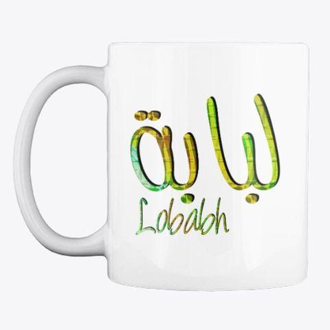 معنى اسم لبابة وصفات حاملة هذا الاسم Lobabh معاني الأسماء ومعاني الكلمات وتفسير القرآن الكريم Mugs Glassware Names