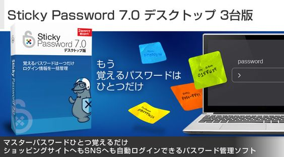 Sticky Password 7.0 デスクトップ 3台版 -  もう覚えるパスワードはひとつだけ