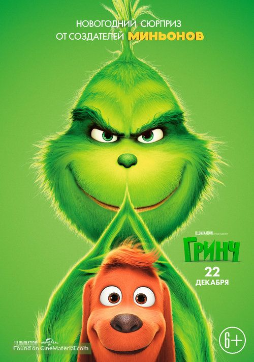 The Grinch Stole Christmas 2021 The Grinch Russian Movie Poster In 2021 Grinch The Grinch Movie Misery Movie