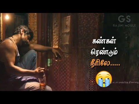 Kanave Kanave Song 💔 Tamil Whatsapp Status 💔 David 💔 Lyrics 💔 Love  Failure 💔 Rajini Moule GS - YouTube in 2020   Love failure, Love status  whatsapp, Songs