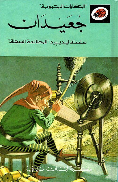 قصة جعيدان الحكايات المحبوبة سلسلة ليديبرد Arabic Books Ladybird Books Book Qoutes