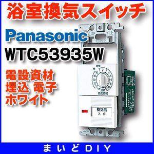 電設資材 パナソニック Wtc53935w 埋込 電子 浴室換気スイッチ