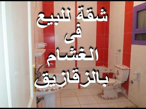 عقارات الزقازيق شقة للبيع فى الزقازيق بالغشام تانى بلكونة Blog Posts Blog