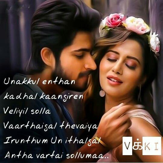 Irundum Un Idhalgal Antha Vaarthaigal Solluma Love Lyrics Quotes Love Song Quotes Movie Love Quotes