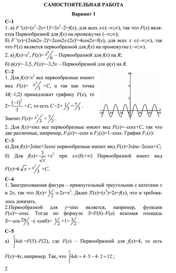 В.п.максаковский география 10класс.страница 86 задание 9 ответы
