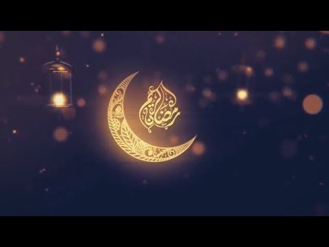 خلفيات فيديو شهر رمضان 2020 افتر افكت مجانا للتحميل Youtube Ramadan 2016 Ramadan Forgiveness