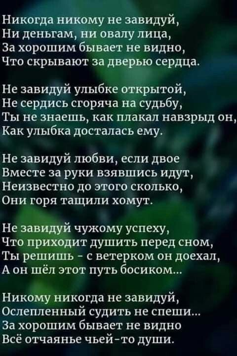 Pin By Vasilya On Poeziya Mom Poems Words Quotes Good Motivation