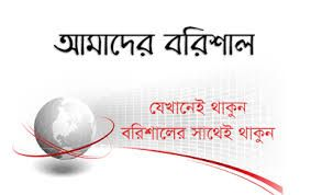 Image result for barisal