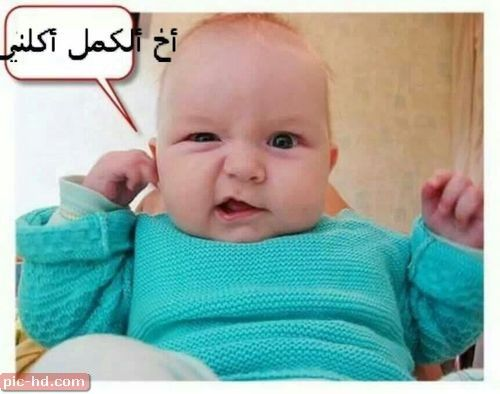 صور اطفال مضحكة أجمل صور مضحكة لأطفال زى العسل Baby Pictures Baby Face Face