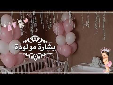 بشارة مولودة بدون اسم وبدون حقوق 2019 روح الماما نانسي عجرم للطلب والاستقسار على الراتس 0507096006 Youtube In 2021 Happy Eid Container House Baby Mobile