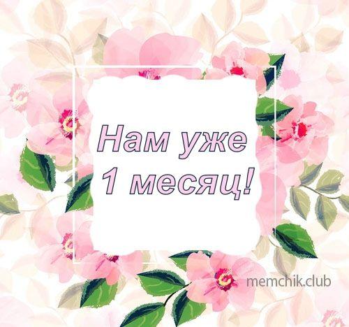 mesyac-devochke-pozdravlenie-otkritka foto 18