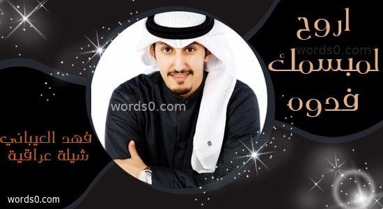 كلمات شيلة اروح لمبسمك فدوه فهد العيباني شيلة عراقية موقع كلمات Albi
