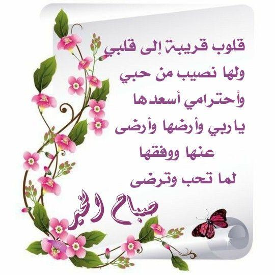 صباح المحبة لأغلى الاحبة Good Morning Arabic Morning Images Romantic Love Quotes
