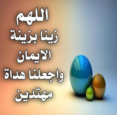Pin By Ahmed Ayoub On Duaa دعاء Easter Eggs Eggs Easter