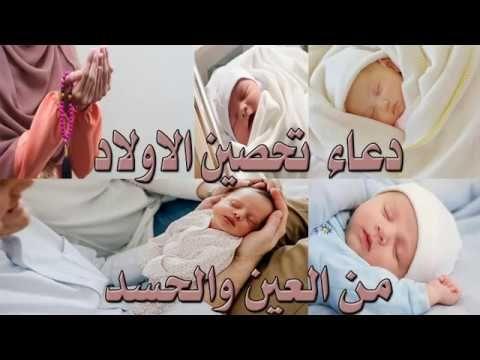 دعاء تحصين الاولاد من العين والحسد Youtube Sleep Eye Mask Person Sleep