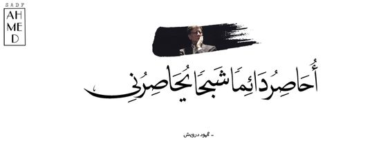 محمود درويش درويش درويشيات اقتباس كلمات عربي شعر لا شيئ يعجبني أحاصر دائما شبحا يحاصرني قصيدة Mahmo Arabic Poetry Arabic Quotes My Design