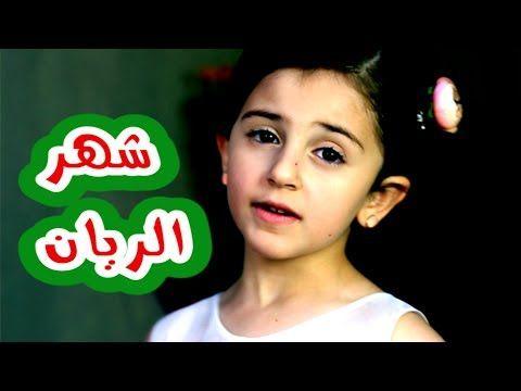 كليب شهر الريان نجوم كراميش قناة كراميش Karameesh Tv Youtube Incoming Call Screenshot Incoming Call