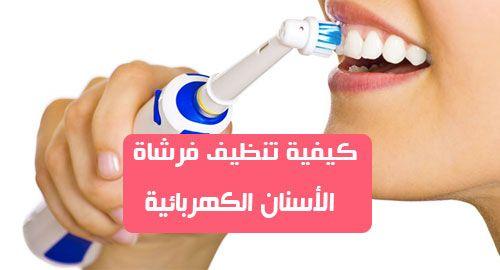 يعد الحفاظ على نظافة الفم أمرا أساسيا للعناية بأسنانك وابتسامتك بشكل أفضل على الرغم من أننا جميعا ندرك ذلك فإننا لا ند Hand Soap Bottle Soap Bottle Hand Soap