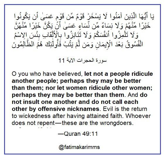 Do Not Insult One Another Quran 49 11 By Fatima Karim Twitter Quran Quotes Inspirational Quotes Islam Hadith