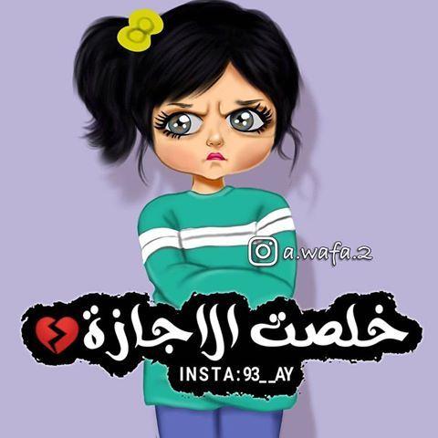 رمزيات من تجميعي K Lovephooto Instagram Photos And Videos Funny Jokes Arabic Jokes Disney Princess
