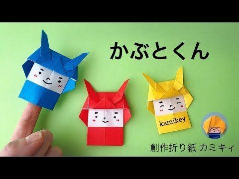子どもの日の折り紙 かぶとくん カミキィ Kamiky Youtube 折り紙 かぶと あやめ 折り紙 折り紙