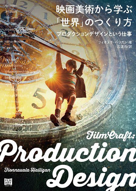 美術監督21人の仕事をカラー図版で紹介、『映画美術から学ぶ「世界」のつくり方』