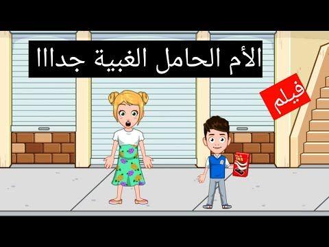 الأم الحامل الغبية جدااا جدا فيلم ماي سيتي My City Youtube Family Guy Character Fictional Characters
