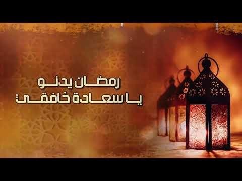 نشيد رمضان يدنو للشيخ عدنان شحبر Youtube In 2020 Pictures Poster Lockscreen