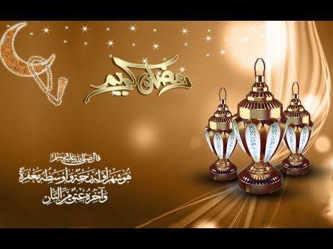 صور شهر رمضان المبارك رسائل رمضان كريم Messages Of Ramadan Karim Youtube Ramadan Crafts Romantic Art Ramadan