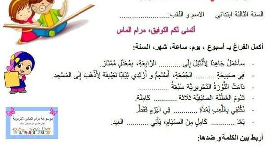 تقويم السنة الثالثة ابتدائي الجيل الثاني مادة اللغة العربية الفصل الثاني Word Search Puzzle Words Evaluation