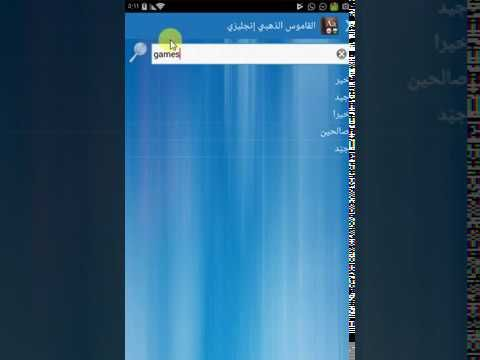 Liked on YouTube: تحميل افضل قاموس انجليزي عربي بدون انترنت ...