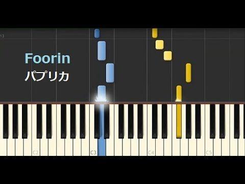 ピアノ 簡単 パプリカ