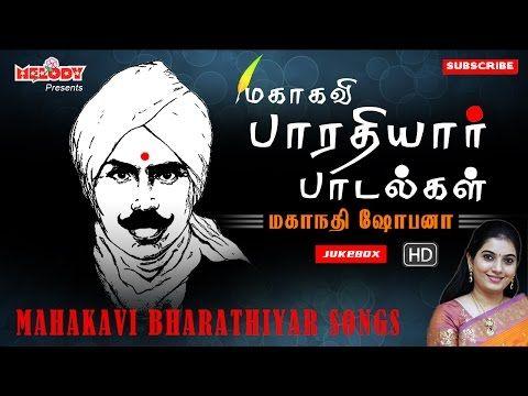Bharathiyar Songs Classical Patriotic Devotional Songs Mahanadhi Shobana Youtube