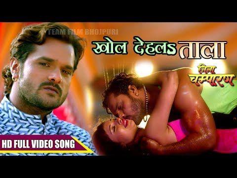 Mp3 Download Mp3download Mp3song Movie Jila Champaran Song Dil Ke Khol Dela Tala Singer Khesarilalya Latest Video Songs Album Songs Movie Songs