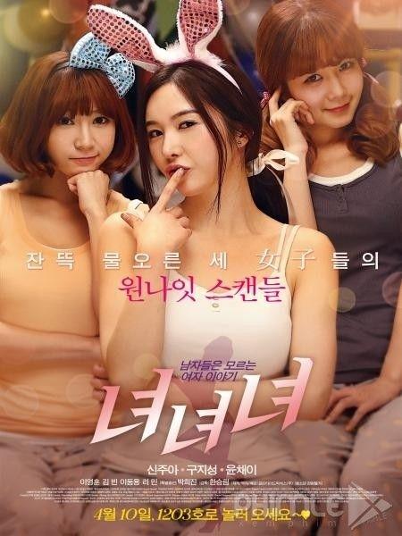 Phim 3 Cô Gái