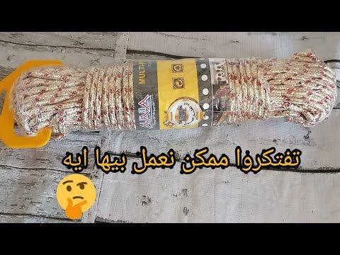 بخيط الكردون أعملي حاجة تحفة إعادة تدوير أعمال يدوية Diy Youtube Cardboard Crafts Crafts Diy