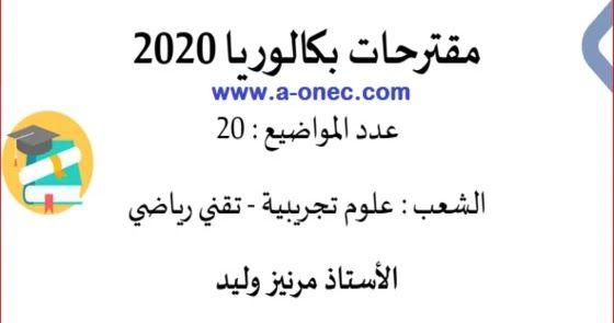 20 موضوع تجريبي مادة الرياضيات في مقترحات بكالوريا 2020 In 2020 Arabic Calligraphy