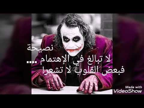 Pin By Ali Hassan Egyptian On مشاعر مبعثرة Joker Quotes Cool Words Cute Quotes