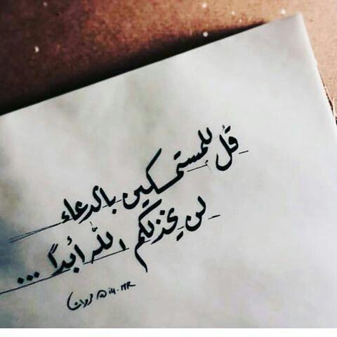 أبدا و ظني فيك يا ربي جميل Positive Notes Picture Quotes Quotes