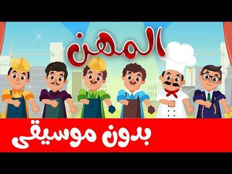 أنشودة المهن بدون موسيقى أغاني أطفال باللغة العربية Youtube Free Cv Template Word Cv Template Word Cv Template Free